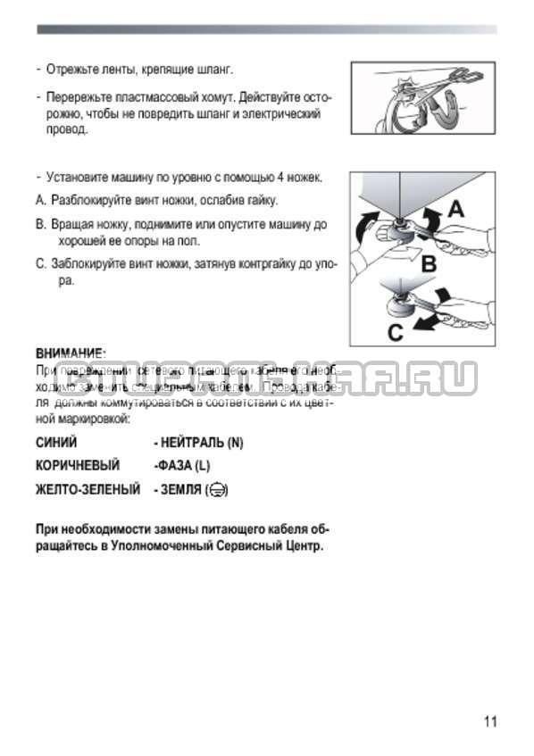 Инструкция Candy GC3 1051 D страница №11