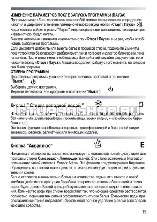 Инструкция Candy GC3 1051 D страница №15