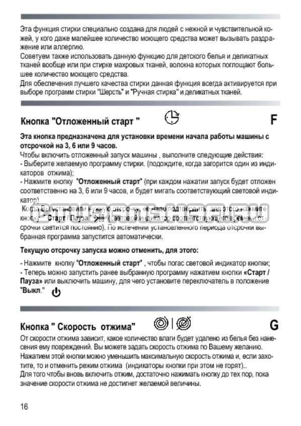 Инструкция Candy GC3 1051 D страница №16