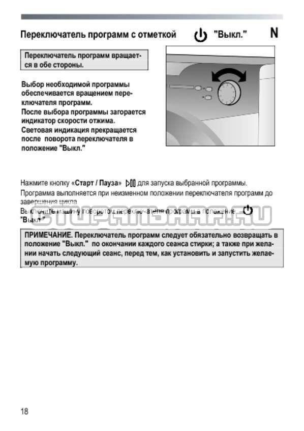 Инструкция Candy GC3 1051 D страница №18
