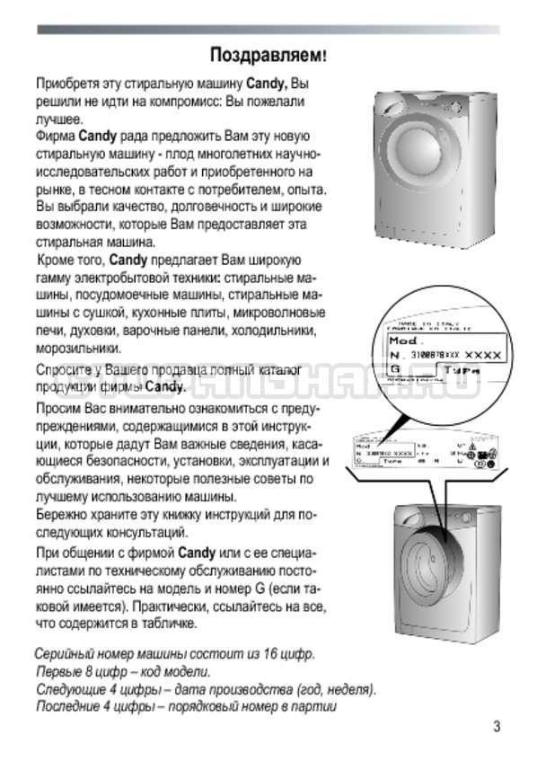 Инструкция Candy GC3 1051 D страница №3
