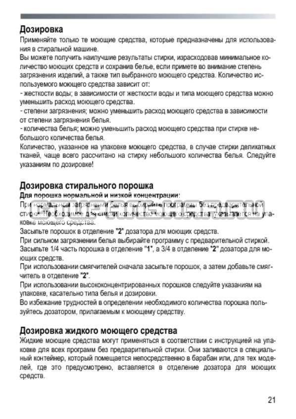 Инструкция Candy GC3 1051 D страница №21