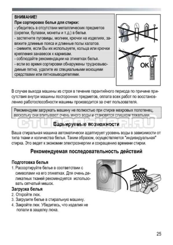 Инструкция Candy GC3 1051 D страница №25