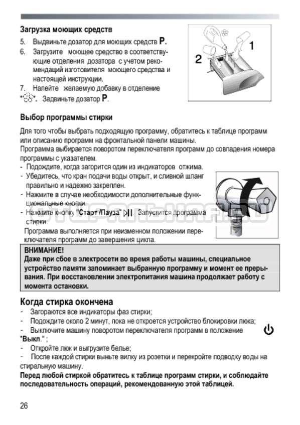 Инструкция Candy GC3 1051 D страница №26