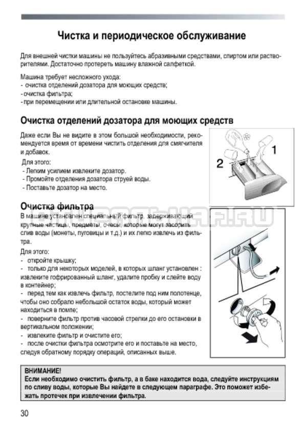 Инструкция Candy GC3 1051 D страница №30