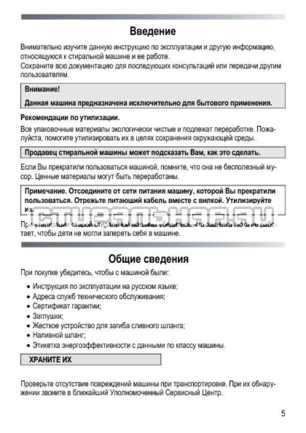 Инструкция Candy GC3 1051 D страница №5
