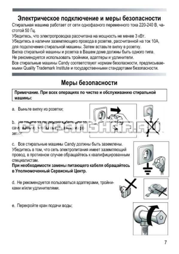 Инструкция Candy GC3 1051 D страница №7