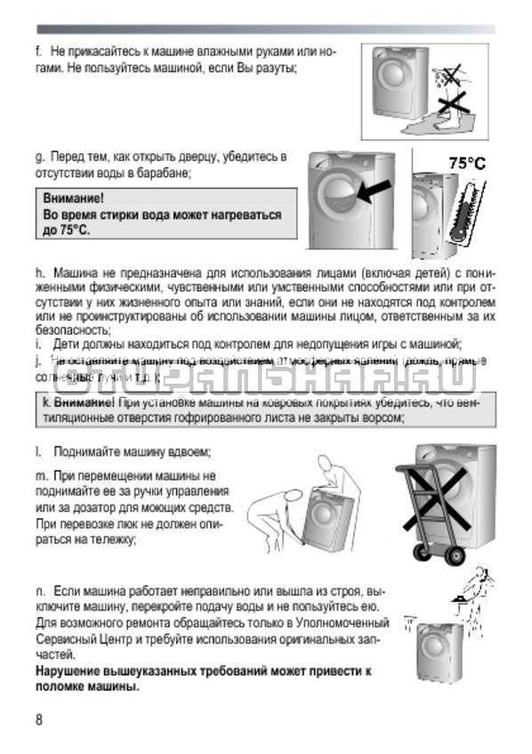 Инструкция Candy GC3 1051 D страница №8