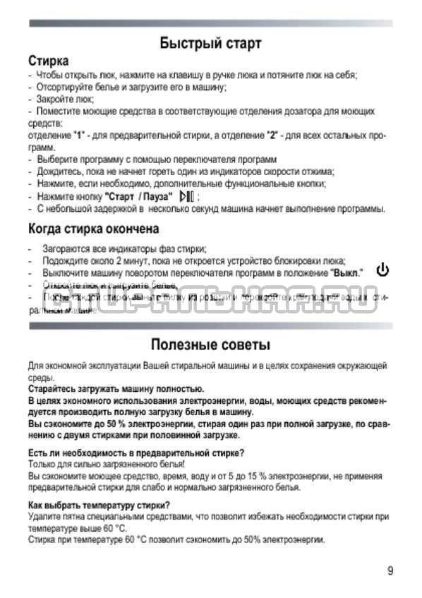 Инструкция Candy GC3 1051 D страница №9