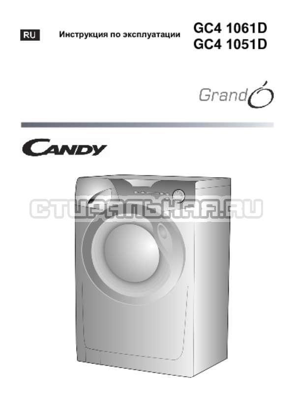 Инструкция Candy GC4 1051 D страница №1