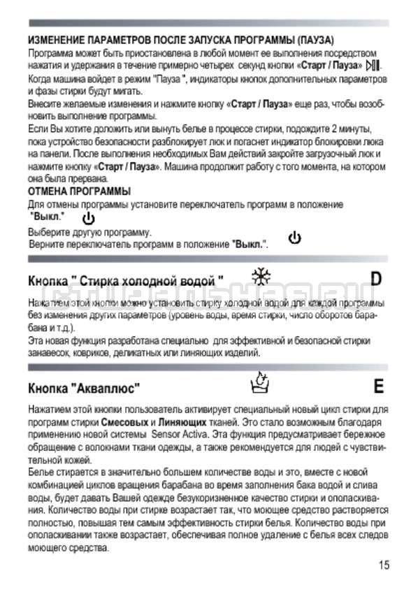 Инструкция Candy GC4 1051 D страница №15