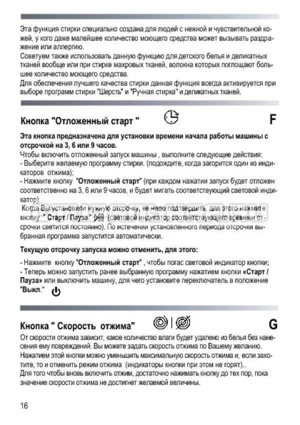 Инструкция Candy GC4 1051 D страница №16