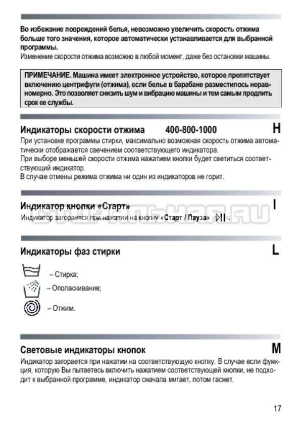 Инструкция Candy GC4 1051 D страница №17