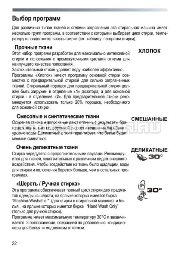 Инструкция Candy GC4 1051 D страница №22