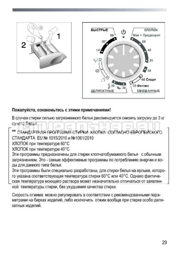 Инструкция Candy GC4 1051 D страница №29