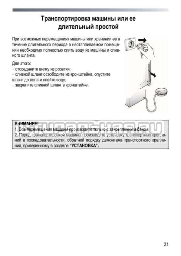 Инструкция Candy GC4 1051 D страница №31