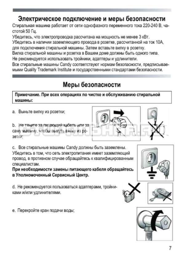 Инструкция Candy GC4 1051 D страница №7