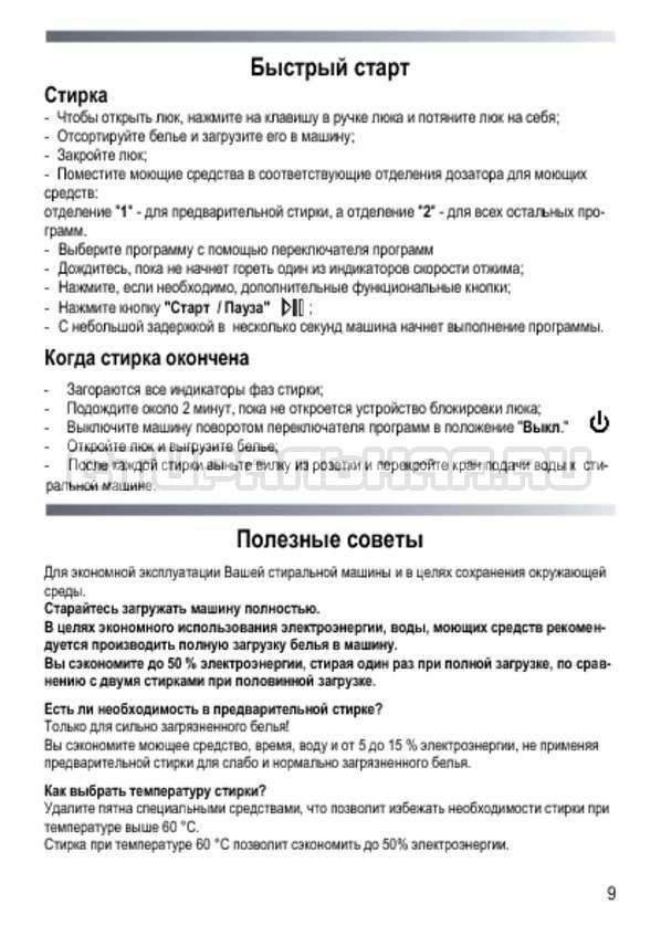 Инструкция Candy GC4 1051 D страница №9