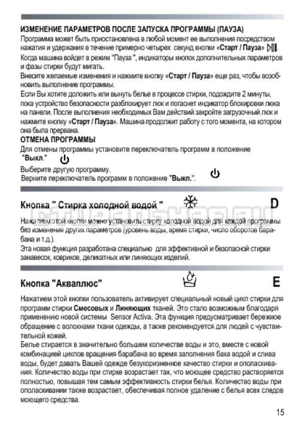 Инструкция Candy GC4 1061 D страница №15