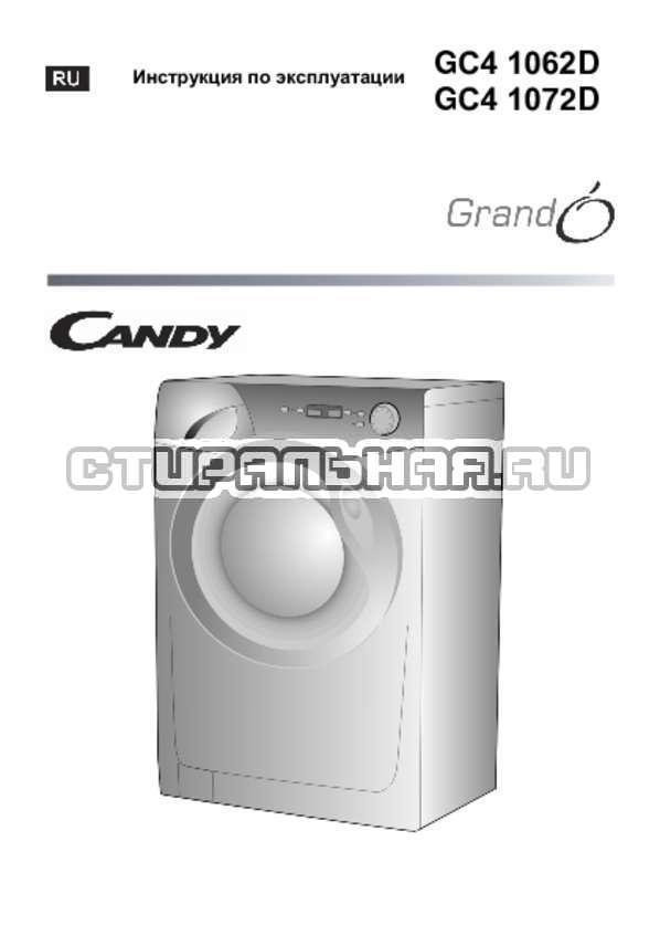 Инструкция Candy GC4 1062 D страница №1
