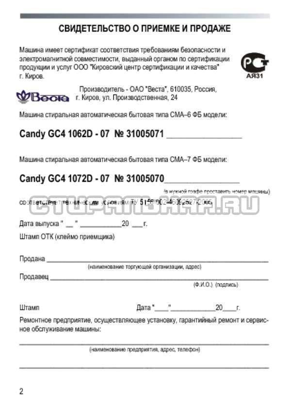 Инструкция Candy GC4 1062 D страница №2
