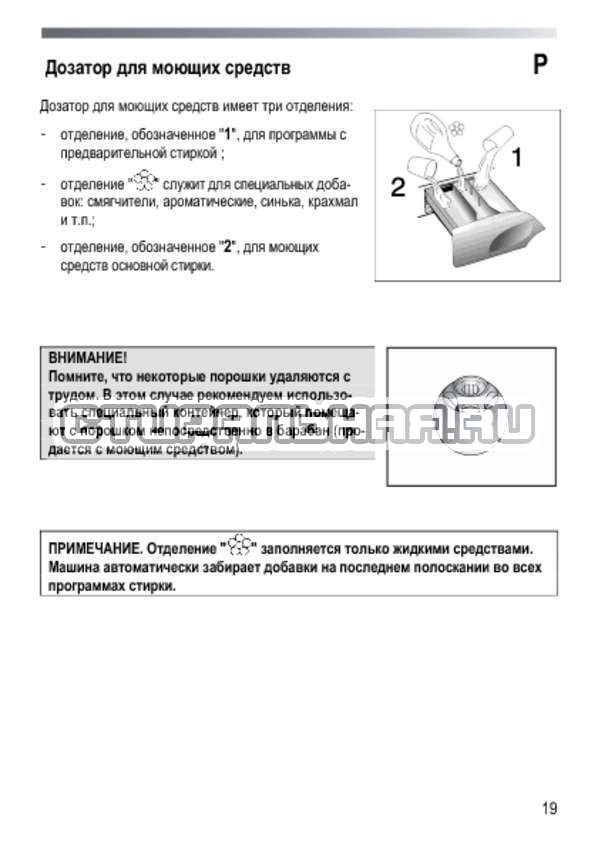 Инструкция Candy GC4 1062 D страница №19
