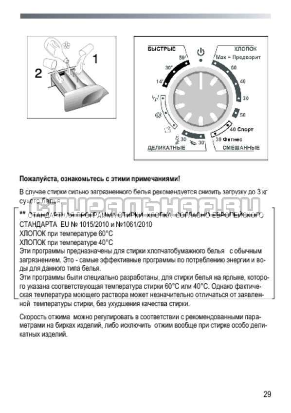 Инструкция Candy GC4 1062 D страница №29