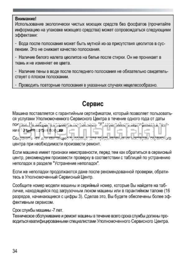 Инструкция Candy GC4 1062 D страница №34