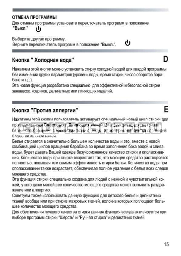 Инструкция Candy GC4 1072 D страница №15