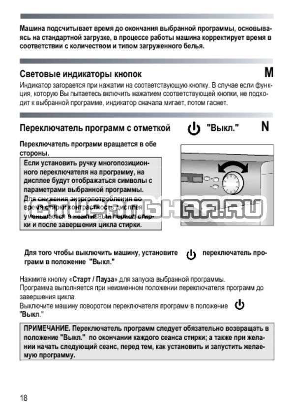 Инструкция Candy GC4 1072 D страница №18