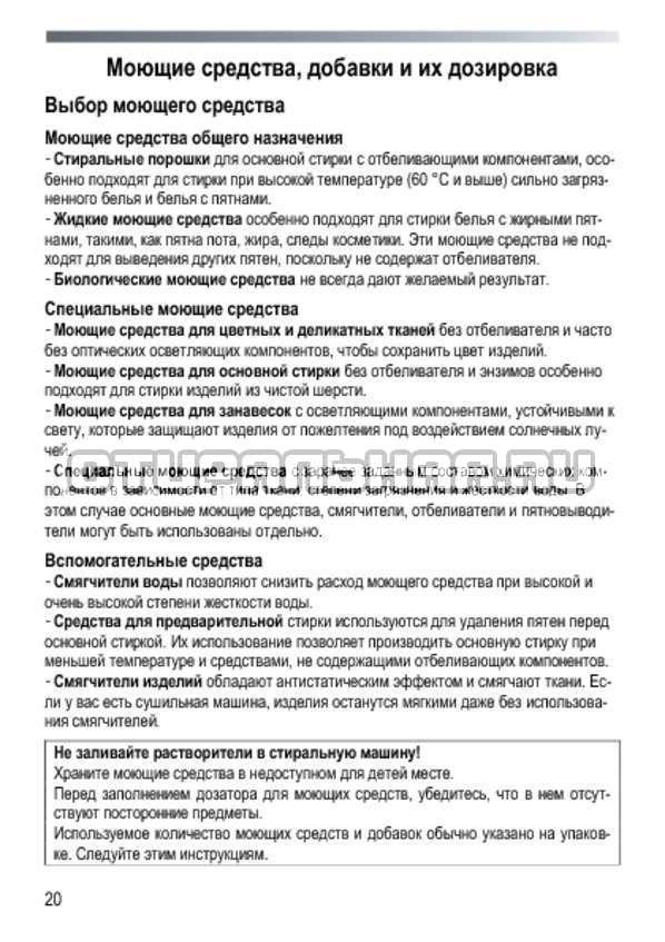 Инструкция Candy GC4 1072 D страница №20