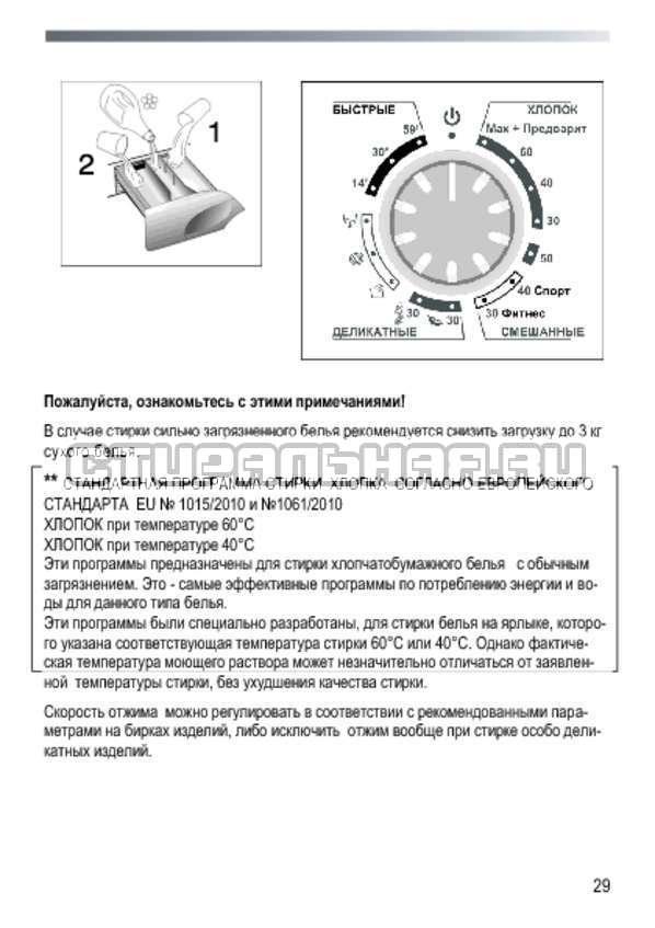 Инструкция Candy GC4 1072 D страница №29