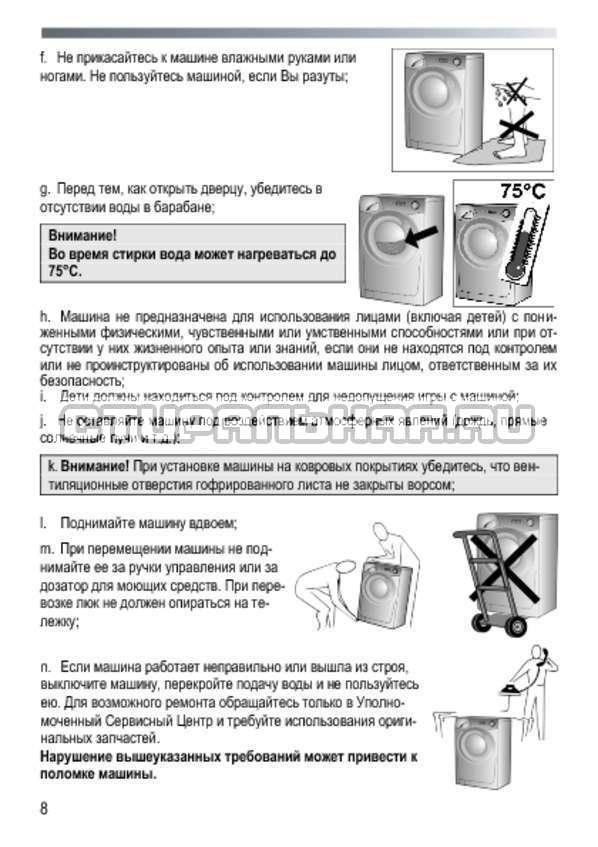 Инструкция Candy GC4 1072 D страница №8