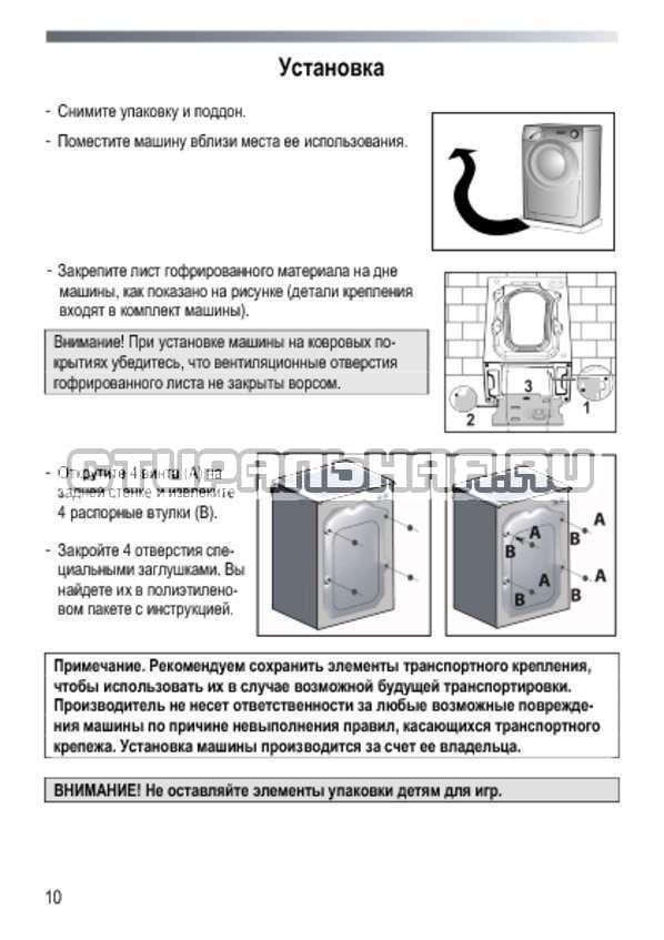 Инструкция Candy GC4 1072 D страница №10