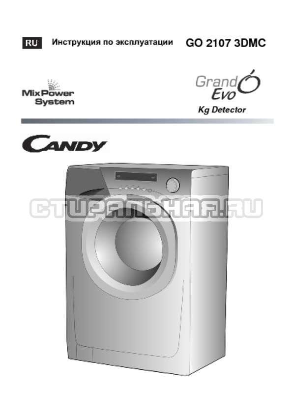 Инструкция Candy GO 2107 3DMC страница №1