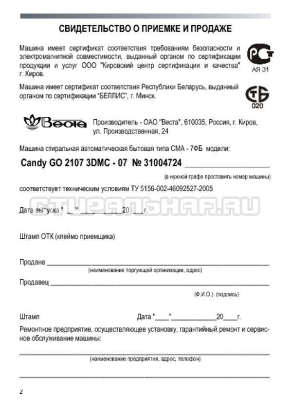 Инструкция Candy GO 2107 3DMC страница №2