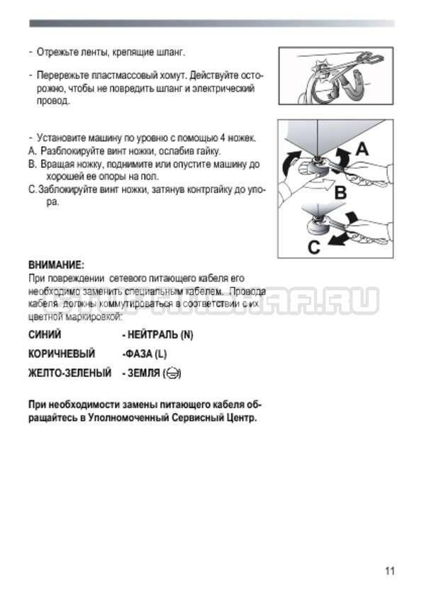 Инструкция Candy GO 2107 3DMC страница №11