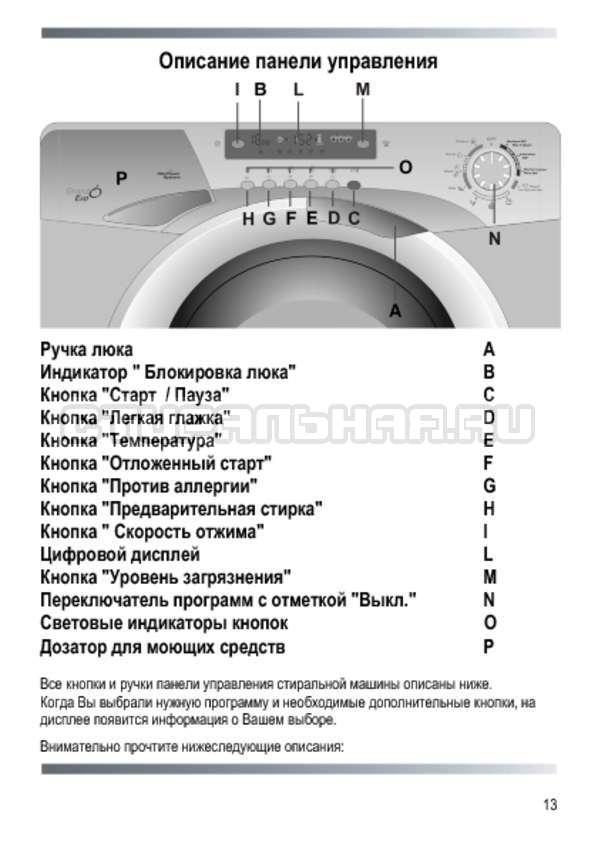 Инструкция Candy GO 2107 3DMC страница №13