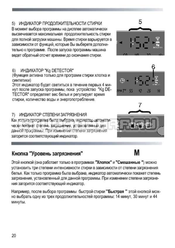 Инструкция Candy GO 2107 3DMC страница №20