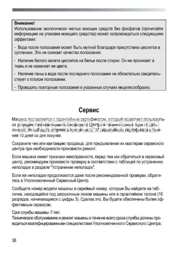 Инструкция Candy GO 2107 3DMC страница №38
