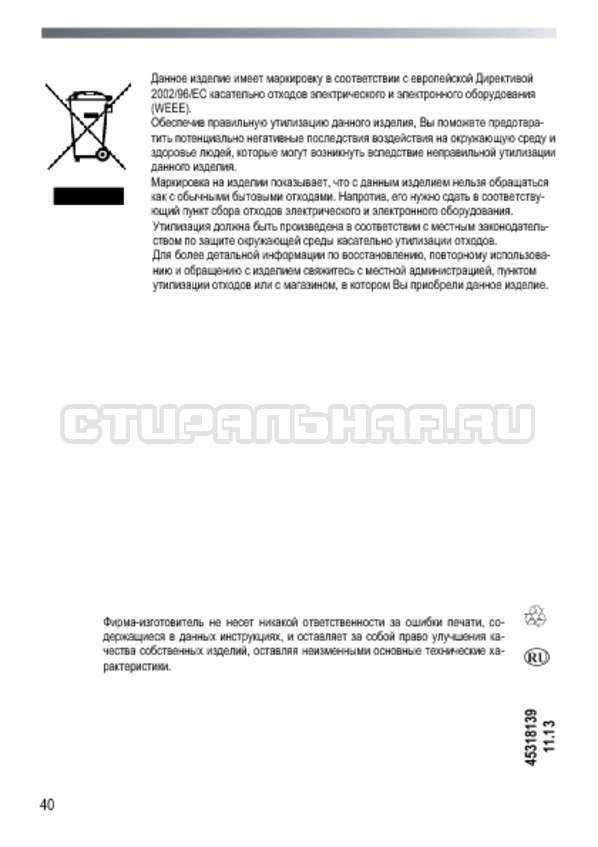 Инструкция Candy GO 2107 3DMC страница №40