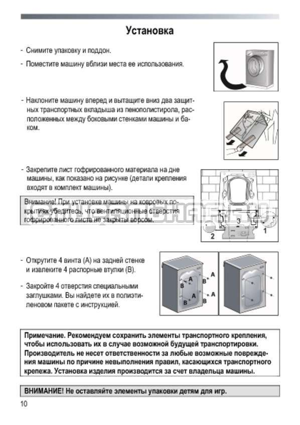 Инструкция Candy GO 2107 3DMC страница №10