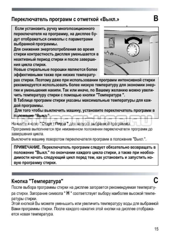 Инструкция Candy GO 2127 LMC страница №15