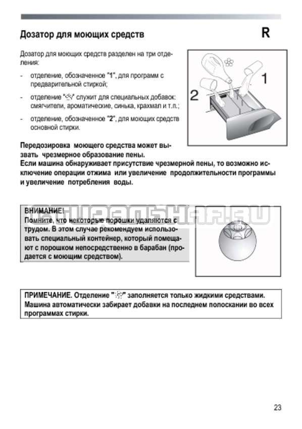 Инструкция Candy GO 2127 LMC страница №23