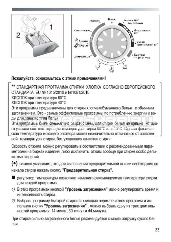 Инструкция Candy GO 2127 LMC страница №33