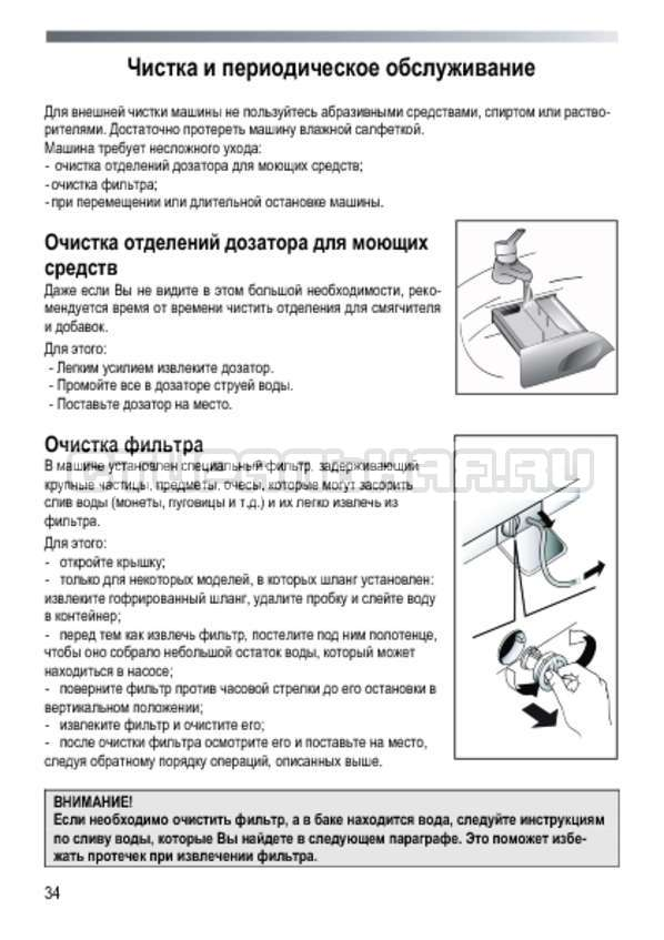 Инструкция Candy GO 2127 LMC страница №34