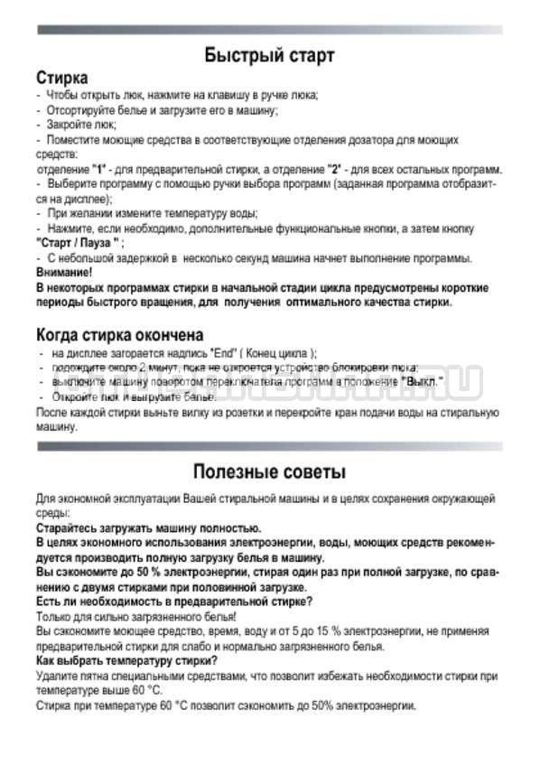 Инструкция Candy GO 2127 LMC страница №9