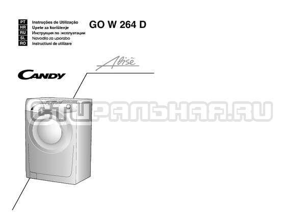 Инструкция Candy GO W264D страница №1