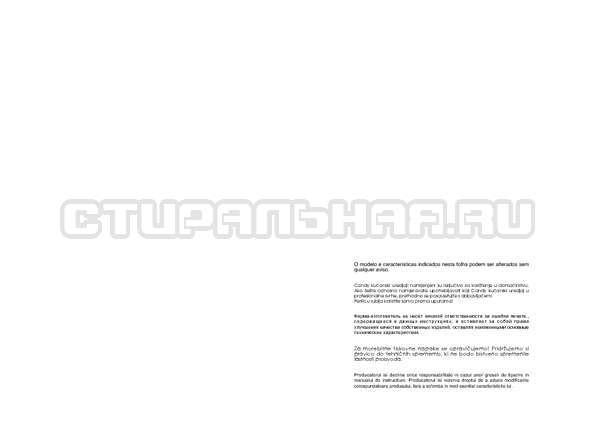 Инструкция Candy GO W264D страница №52