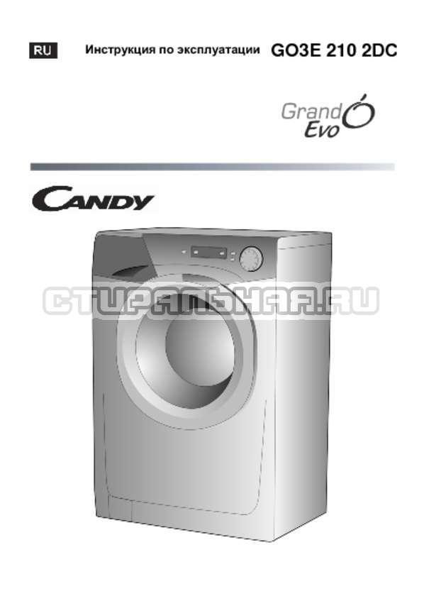 Инструкция Candy GO3E 210 2DC страница №1